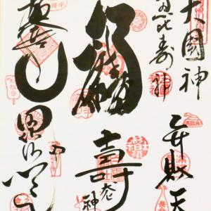 昨日、妻と隅田川七福神巡りを楽しんだ