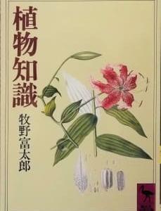 3月に読んだ本2冊「植物知識- 牧野富太郎」「渦 妹背山婦女庭訓 魂結び-大島真須美」