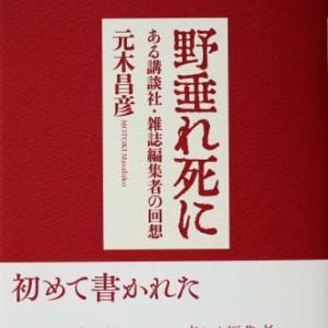 8月に読んだ本 4冊 「野垂れ死に」 「山岳捜査」 わが敵「習近平」 「百年の孤独」