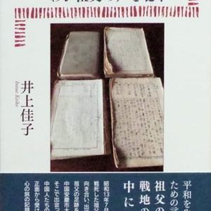 今月読んだ本 「戦地巡歴」わが祖父の声を聞く 井上佳子 弦書房