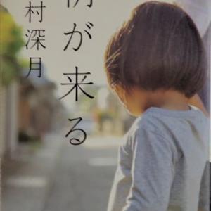 12月に読んだ本2冊(「朝が来る」辻村深月 「JR上野駅公園口」柳美里 )