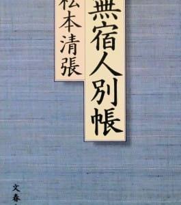 4月に読んだ本3冊「無宿人別帳」松本清張 文春文庫、「桃紅105歳 好きなものと生きる」篠田桃紅 世界文化社、「終わりよければすべてよし」シェクスピア 白水Uブックス
