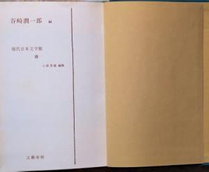 7月に読んだ本、文藝春秋社 近代日本文学館18 谷崎潤一郎 から3編「蓼食う虫」「吉野葛」「少将慈幹の母」
