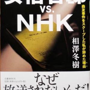 相澤冬樹 著 「安倍官邸  vs. NHK」文藝春秋社 を読んだ