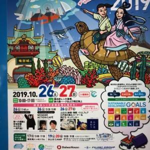 東京湾大感謝祭 2019
