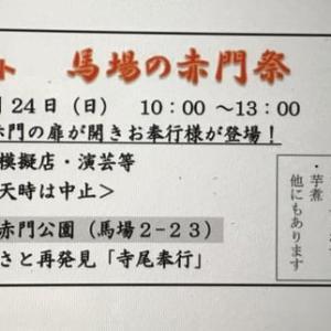11/24(日)馬場の赤門祭