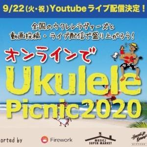 ウクレレピクニック2020はネット配信で開催