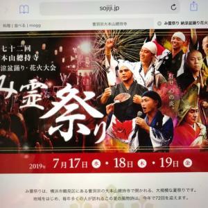 今日から總持寺の御霊祭り2019