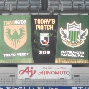 vs松本山雅FC 緑ダービーを制して3連勝! 永井ヴェルディは選手も監督も成長してます