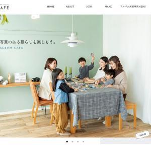 アルバムカフェ公式サイト完全リニューアル!西塔の記事も掲載中