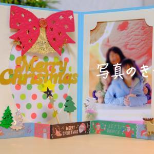 【クリスマスver】「ランス」を使ったポップアップカード★ハロウィン版を応用