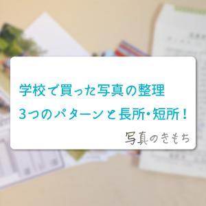 学校で買った写真プリントの整理方法★3つのパターンと長所・短所!