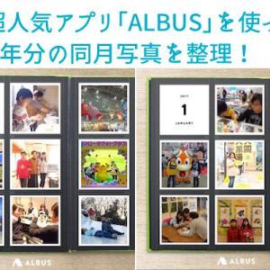 超人気アプリ「ALBUS」を使って2年分の同月写真を整理!