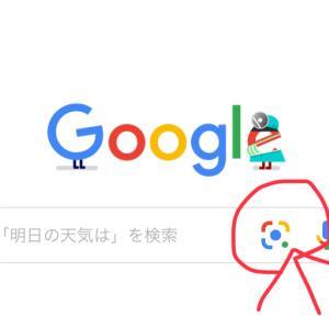 Googleレンズで楽々★お散歩写真図鑑を作ろう!