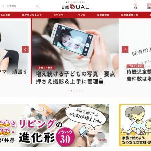 忙しい子育て世代のパパママ向けメディア「日経DUAL 」写真整理記事掲載!