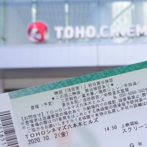 「浅田家」公開初日★舞台挨拶付き上映に行ってきました