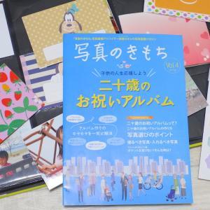 【無料】写真整理協会主催「二十歳のお祝いアルバム」ミニセミナー開催!