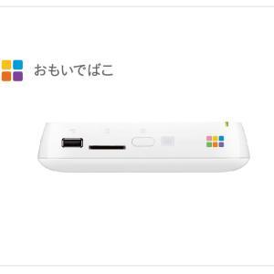 【Googleフォト有料化〜?】パソコン?クラウド?おもいでばこ?