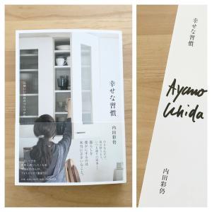 内田彩仍さんの新刊「幸せな習慣」サイン入りで届きました