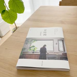 内田彩仍さんの新刊「家時間」サイン入りで届きました。
