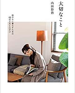 内田彩仍さん新刊『大切なこと 』