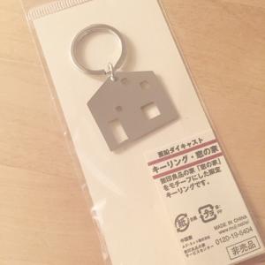 無印良品非売品の限定木の家キーリングをパスポートケースに