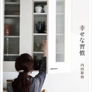 内田彩仍さん新刊「幸せな習慣」心地いい毎日のつくりかた