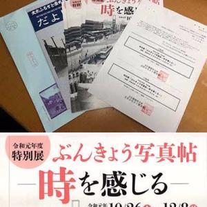 「ぶんきょう写真帖 -時を感じる-」 展が10月26日から開催。