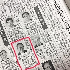 文化勲章に写真家・田沼武能さん。