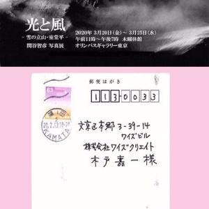 本日より関谷智彦写真展 「光と風 -雪の立山・室堂平-」が開催されます。