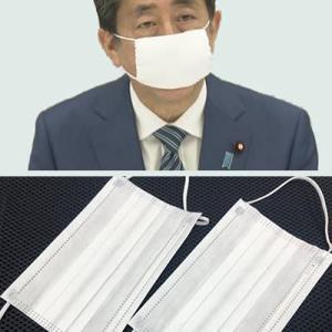 安倍首相の「マスク2枚配布」発言にがっかりしています。