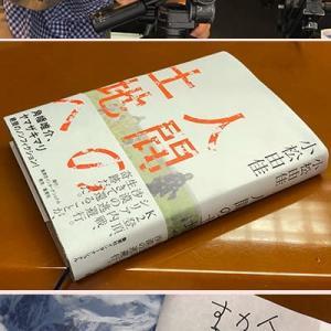 7月に大判カメラレクチャーをした小松由佳さんが「人間の土地へ」を出版。
