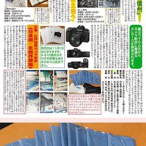 歌川広重・江戸百景カメラ散歩「日本橋・京橋界隈編」開催します。