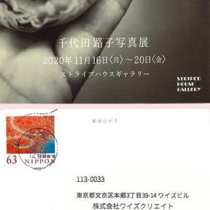 千代田路子写真展 「私は彼女と長い夢をみる」が今日から開催されます。