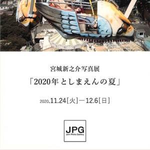 ワイズ会員の宮城新之介さんが閉園してしまった「としまえん」をテーマの写真展開催。