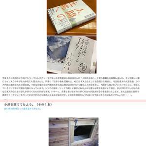 ブログ「大判カメラ日記」の連続更新が10年になりました。