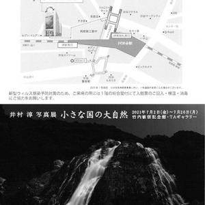 竹内敏信さんと井村淳さんの二つの写真展。