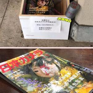 本誌休刊の日本カメラ社への最後の訪問は冷たい雨の日でした。