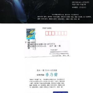 鈴木一雄さんの写真展「 季乃聲」が27日迄開催されています。