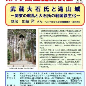 第13回 歴史講演会「武蔵大石氏と滝山城」 2018年10月8日(月・祝)開催