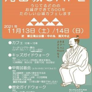 親子であそべる!滝山城CAFE 11月13日(土)14日(日)