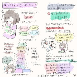 【アメトピ】前記事の追記〜ワンオペ育児について
