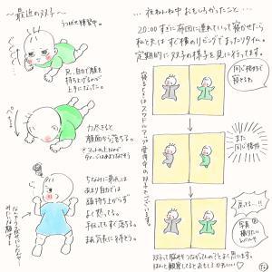 【双子】うつ伏せ練習と双子のシンクロ