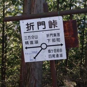 芦川南陵「栂の峠」「大平山」を歩く