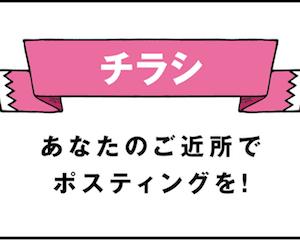 山本太郎(れいわ新選組代表)おしゃべり会 横須賀市 2019年12月7日