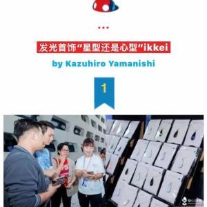 Maker Faire Shenzhen 2019 でブルーリボンを頂きました