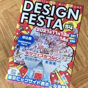 デザインフェスタ vol.54