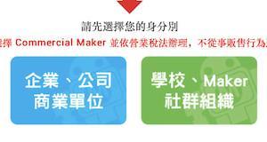 Maker Faire Taipei