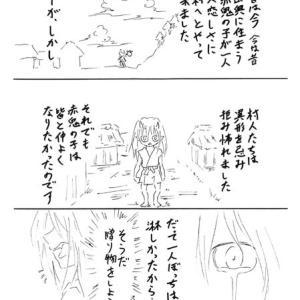 泣いた赤鬼