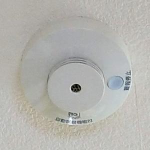 【防災】火災報知器のチェック